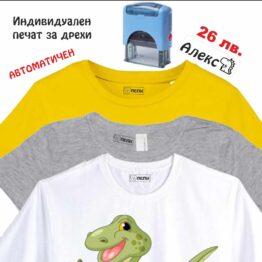 Печат за дрехи